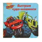 Книжка-картонка (145*145мм) Вспыш И Чудо-Машинки. Быстрые Чудо-Машинки