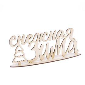 Деревянная заготовка на подставке «Снежная зима», 20 × 30 см