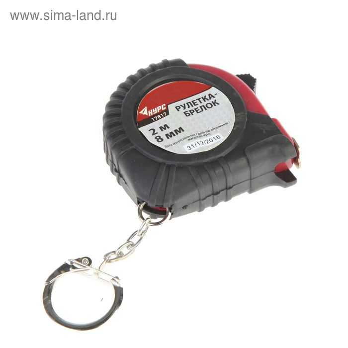 """Рулетка-брелок """"КУРС"""", обрезиненный корпус, 2 м х 8 мм"""