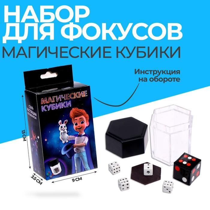 Фокус Магические кубики
