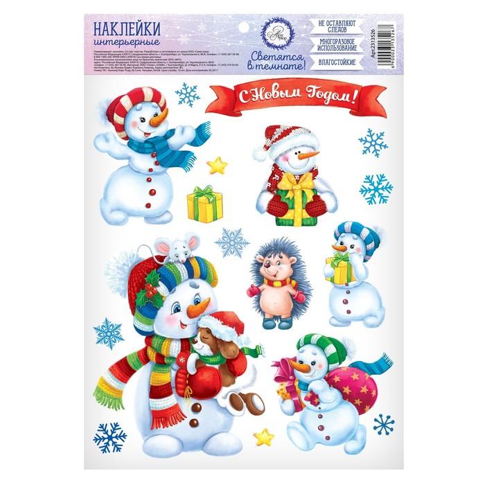 Интерьерная наклейка со светящимся слоем «Снеговички», 21 х 29,7 см