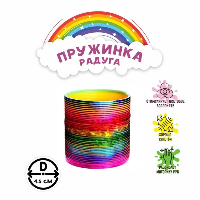 Пружинка-радуга Перелив