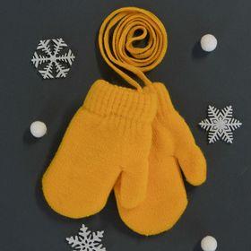 Варежки детские двухслойные на верёвочке, размер 14 (р-р произв. 12*7 см), цвет жёлтый