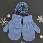 Варежки детские на верёвочке Collorista, размер 14 (р-р произв. 12*7 см), цвет голубой