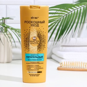 Шампунь Bitэкс «Роскошный уход», питательный, для всех типов волос, 500 мл