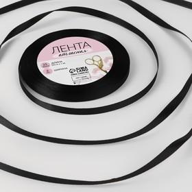 Лента атласная, 6 мм × 23 ± 1 м, цвет чёрный №39