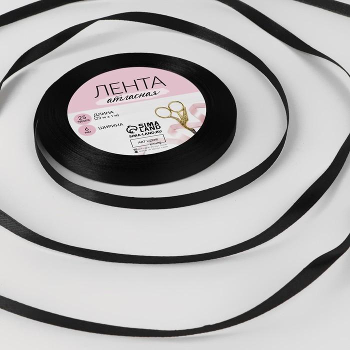 Лента атласная, 6 мм × 23 ± 1 м, цвет чёрный №039