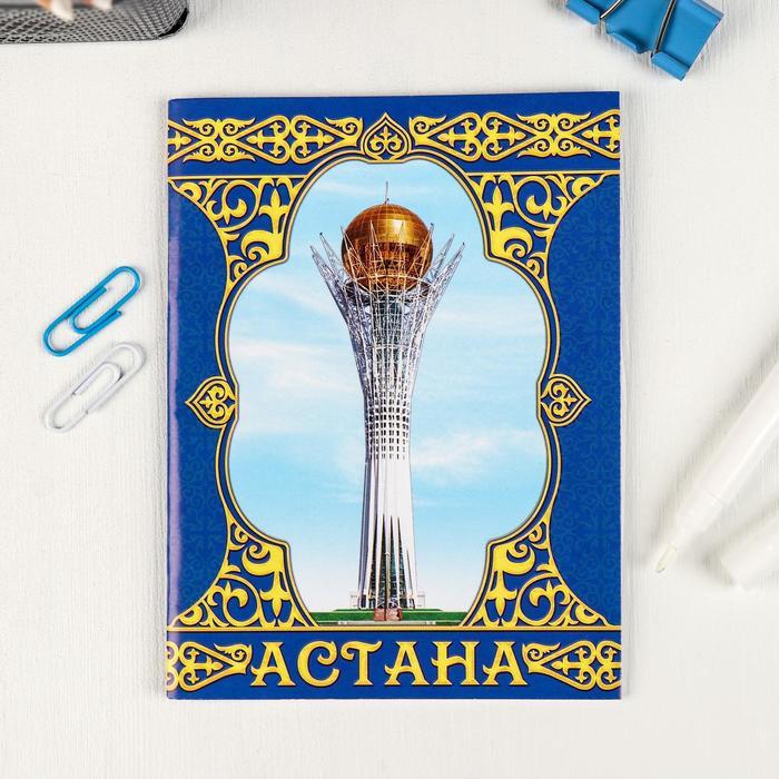 Блокнот «Астана», 32 листа