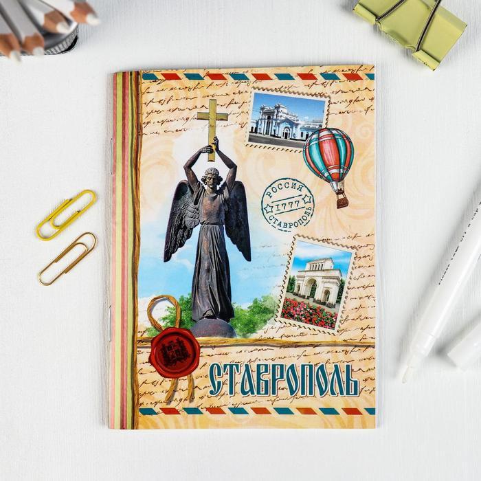 Блокнот «Ставрополь», 32 листа