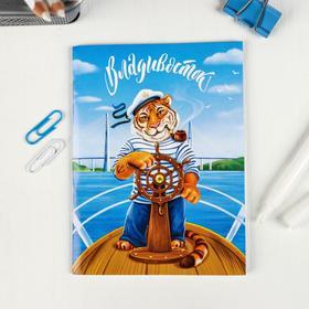 Блокнот «Владивосток», 32 листа Ош