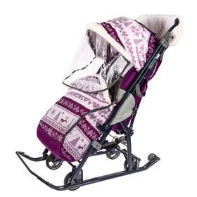 Санки коляска «Наши детки», цвет: скандинавский черничный Ош