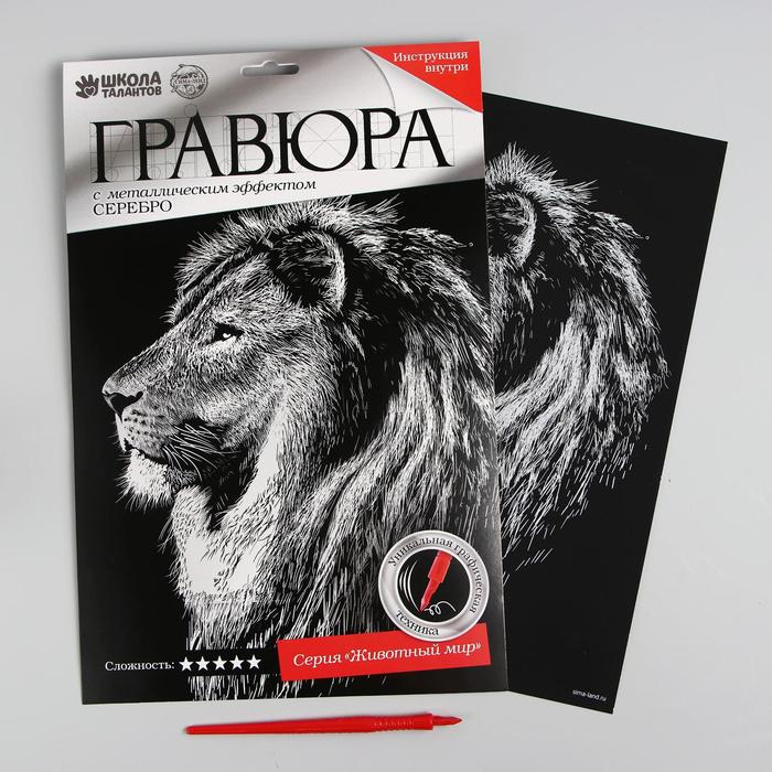 Гравюра «Лев» с металлическим эффектом «серебро» А4