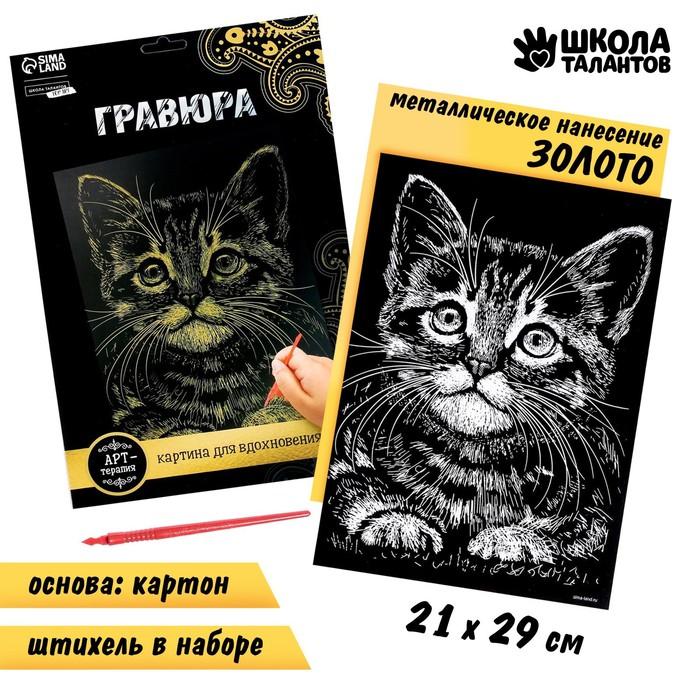 Гравюра «Котёнок» с металлическим эффектом «золото» А4