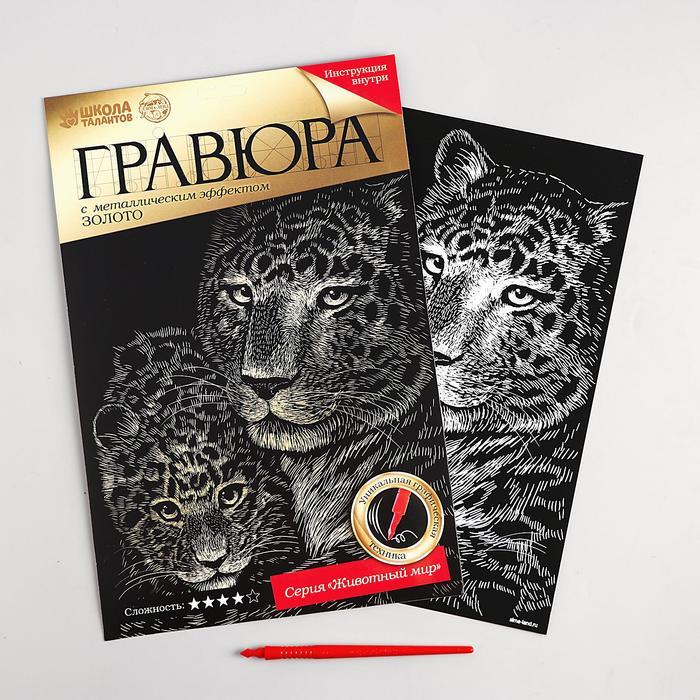 Гравюра «Леопарды» с металлическим эффектом «золото» А4