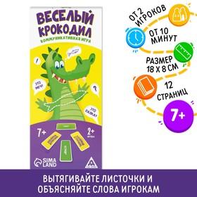 Игра-купоны в дорогу «Забавный Крокодил» Ош
