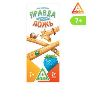 Игра летняя купоны в дорогу «Правда или ложь» Ош