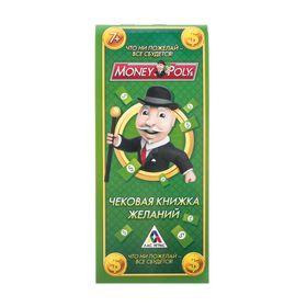 Книга - игра маленькая «Чековая книжка» для детского праздника