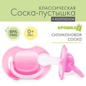 Пустышка силиконовая классическая с колпачком, от 0 до 6 мес., цвет розовый