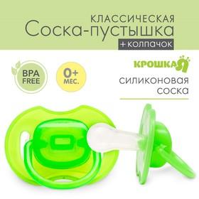 Соска-пустышка классическая, силикон, от 0 мес., с колпачком, цвет зеленый