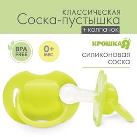 Соска-пустышка классическая, силикон, от 0 мес., с колпачком, цвет жёлтый
