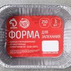 Набор форм для выпечки из фольги, 250 мл, 3 шт, цвет серебристый - Фото 5
