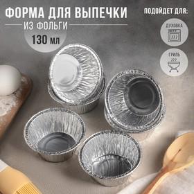 Набор форм для выпечки из фольги «Маффин», 130 мл, 6 шт, цвет серебристый