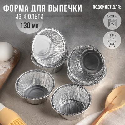 Набор форм для выпечки из фольги «Маффин», 130 мл, 6 шт, цвет серебристый - Фото 1
