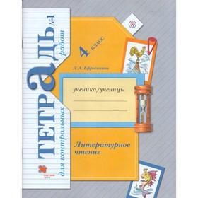 Литературное чтение. 4 класс. Тетрадь для контрольных работ №1. Ефросинина Л. А.