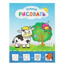 Учимся рисовать мир вокруг себя «Рисую с коровкой» Ош