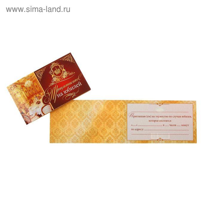 билла вписывается открытка приглашение на юбилей от близнецов квартире живет человек
