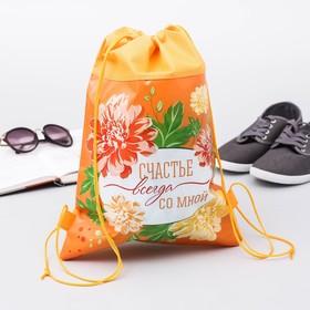 Мешок для обуви н/полотно дев 'Счастье всегда со мной', 26 х 37,5 см Ош