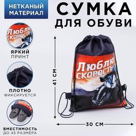 Мешок для обуви н/полотно мал 'Люблю скорость', 26 х 37,5 см Ош