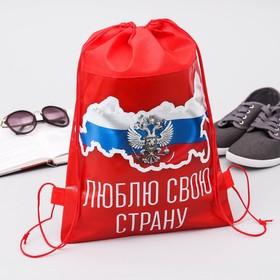 Мешок для обуви н/полотно 'Люблю свою страну', 26 х 37,5 см Ош