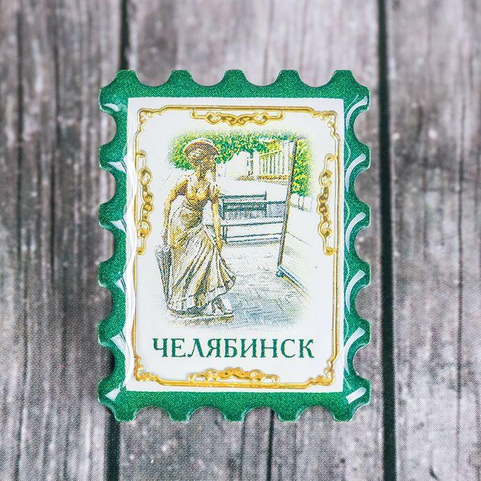 Значок-марка Челябинск