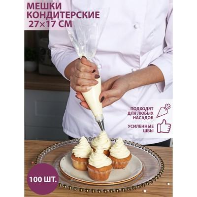 Набор кондитерских мешков одноразовых, 17×26 см, 100 шт