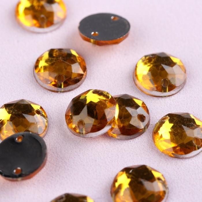 Стразы пришивные «Круг», d = 8 мм, 50 шт, цвет жёлтый