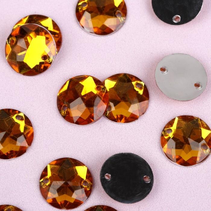 Стразы пришивные «Круг», d = 12 мм, 20 шт, цвет жёлтый