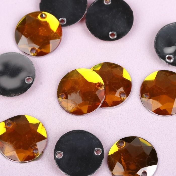 Стразы пришивные «Круг», d = 14 мм, 20 шт, цвет жёлтый