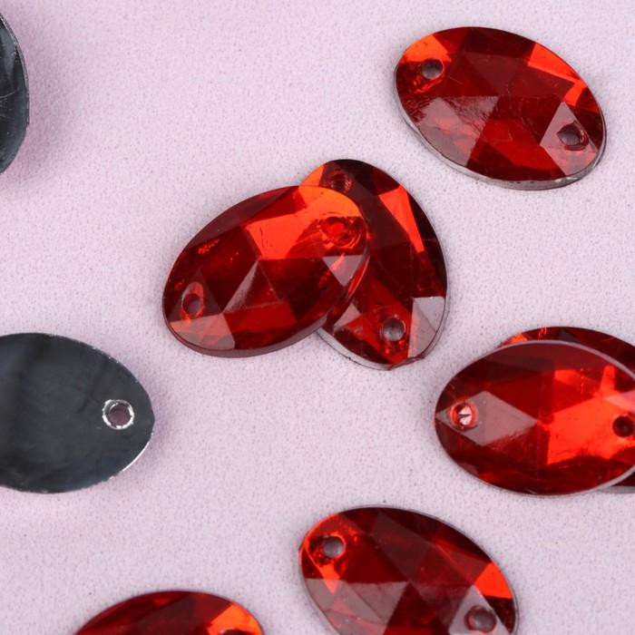Стразы пришивные «Овал», 10 × 14 мм, 20 шт, цвет красный