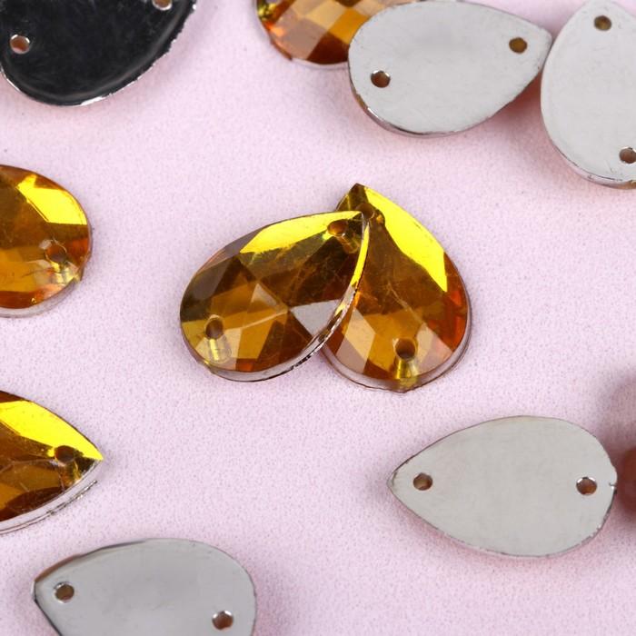 Стразы пришивные «Капля», 10 × 14 мм, 20 шт, цвет жёлтый