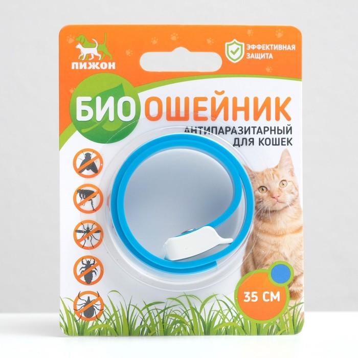 """Биоошейник антипаразитарный """"ПИЖОН"""" для кошек от блох и клещей, синий, 35 см"""