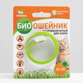 Биоошейник антипаразитарный 'ПИЖОН' для кошек от блох и клещей, зеленый, 35 см Ош