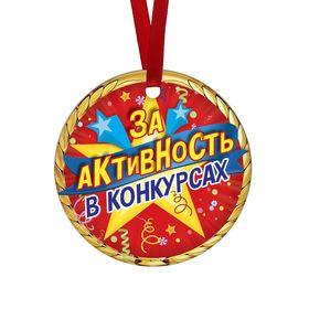 Медаль-магнит 'За активность в конкурсах' звезды Ош