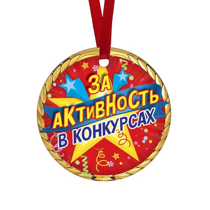 """Медаль-магнит """"За активность в конкурсах"""" звезды"""
