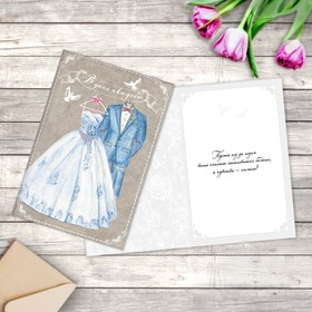 Открытка «В День Свадьбы», костюм и платье, фактурная бумага ВХИ, 12 × 18 см Ош