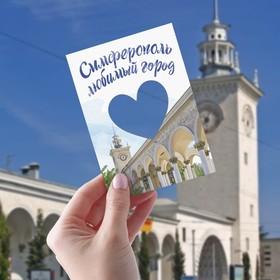 Открытка «Симферополь» Ош