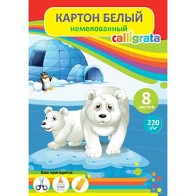 Картон белый А4, 8 листов 'Белые медведи', немелованный, в т/у пленке, плотность 220 г/м2 Ош