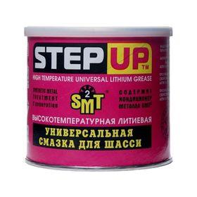 Смазка для шасси литиевая STEP UP высокотемп с SMT2 453г