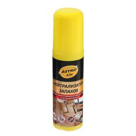 Нейтрализатор запахов Astrohim, 125 мл, спрей, АС - 880 Ош