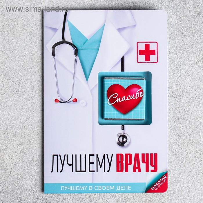 Открытка хорошему доктору